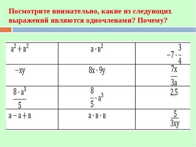 Посмотрите внимательно, какие из следующих выражений являются одночленами? По...