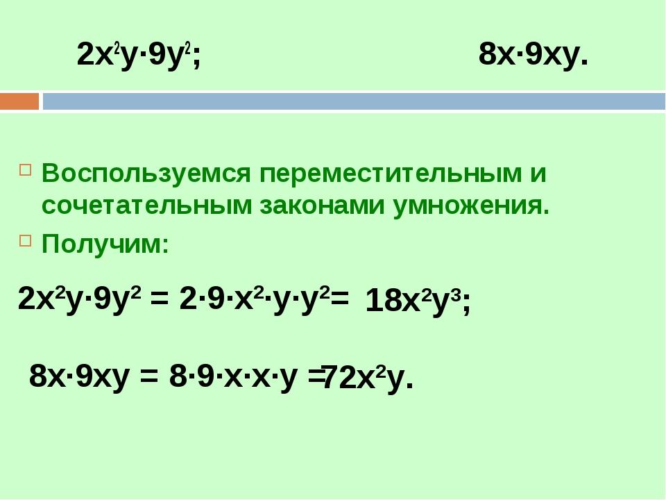 2х2у·9у2; 8х·9ху. Воспользуемся переместительным и сочетательным законами умн...