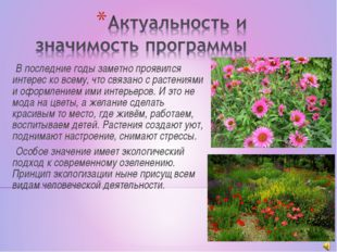 В последние годы заметно проявился интерес ко всему, что связано с растениям