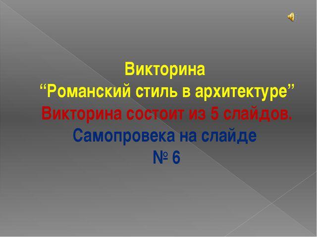 """Викторина """"Романский стиль в архитектуре"""" Викторина состоит из 5 слайдов. Сам..."""