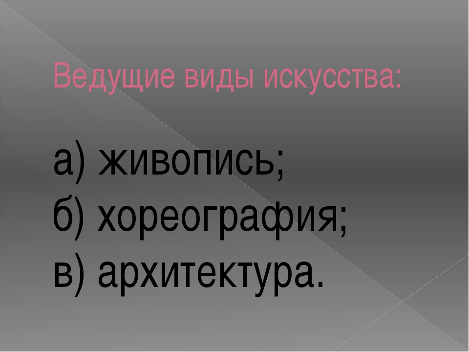 Ведущие виды искусства: а) живопись; б) хореография; в) архитектура.