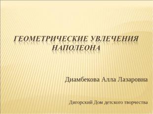 Диамбекова Алла Лазаровна Дигорский Дом детского творчества