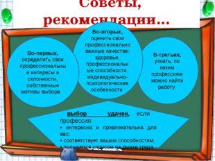 В-третьих, узнать, по каким профессиям можно найти работу Советы, рекомендаци