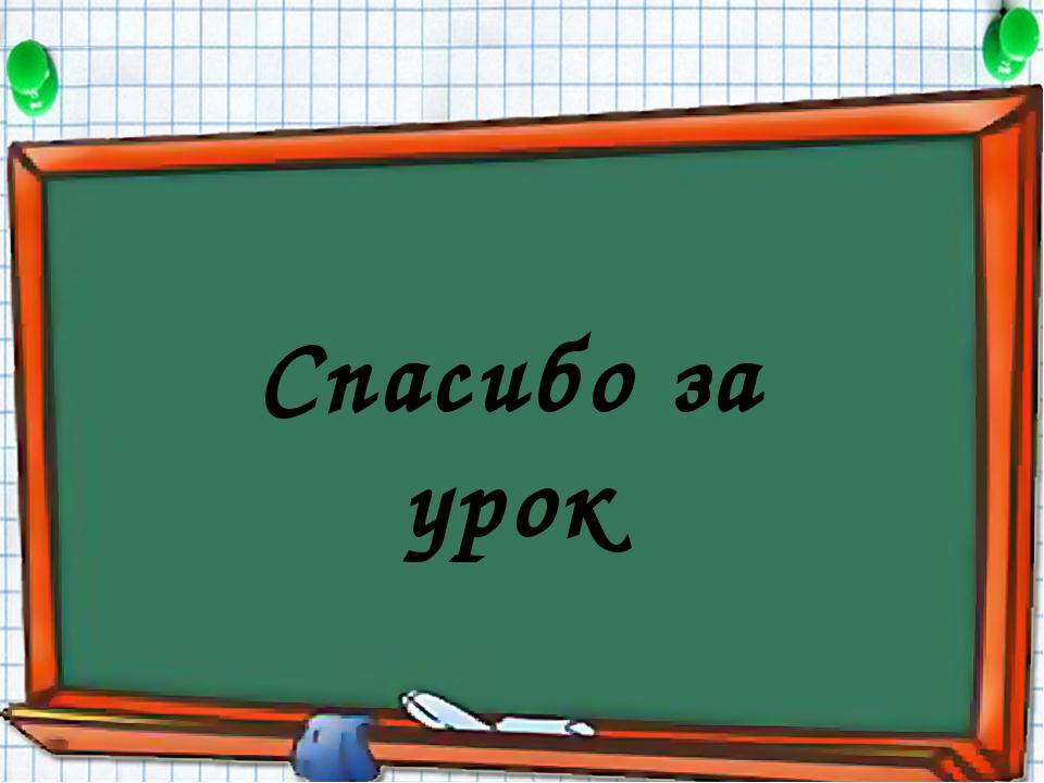 Спасибо за урок