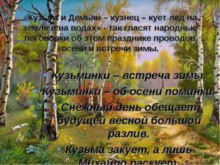 «Кузьма и Демьян – кузнец – кует лед на земле и на водах» - так гласят народн