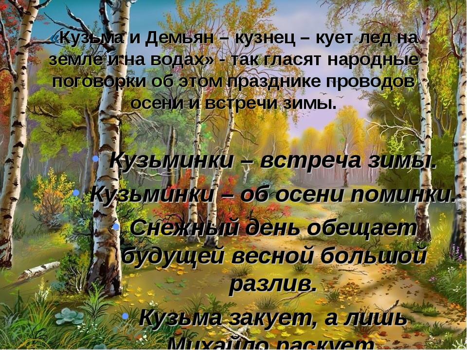 «Кузьма и Демьян – кузнец – кует лед на земле и на водах» - так гласят народн...