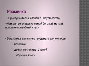 Разминка - Прислушайтесь к словам К. Паустовского: «Нам дан во владение самы