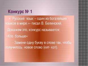 Конкурс № 1 « Русский язык – один из богатейших языков в мире.»- писал В. Бе