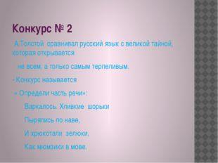 Конкурс № 2 А.Толстой сравнивал русский язык с великой тайной, которая открыв