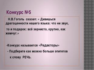 Конкурс №5 Н.В.Гоголь сказал: « Дивишься драгоценности нашего языка: что ни