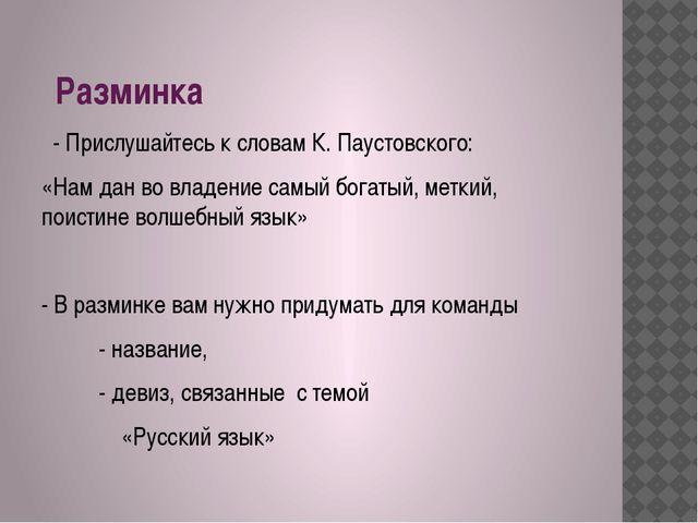Разминка - Прислушайтесь к словам К. Паустовского: «Нам дан во владение самы...