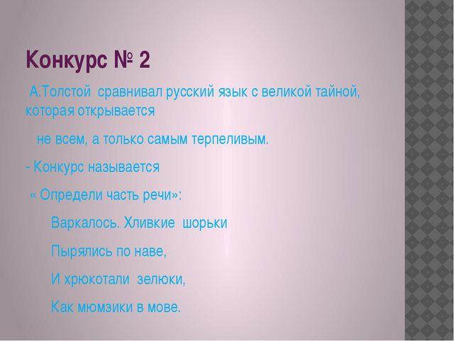 Конкурс № 2 А.Толстой сравнивал русский язык с великой тайной, которая открыв...