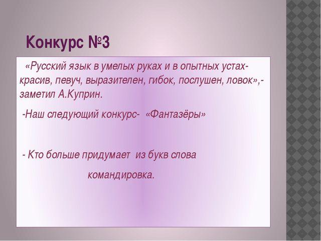 Конкурс №3 «Русский язык в умелых руках и в опытных устах- красив, певуч, вы...