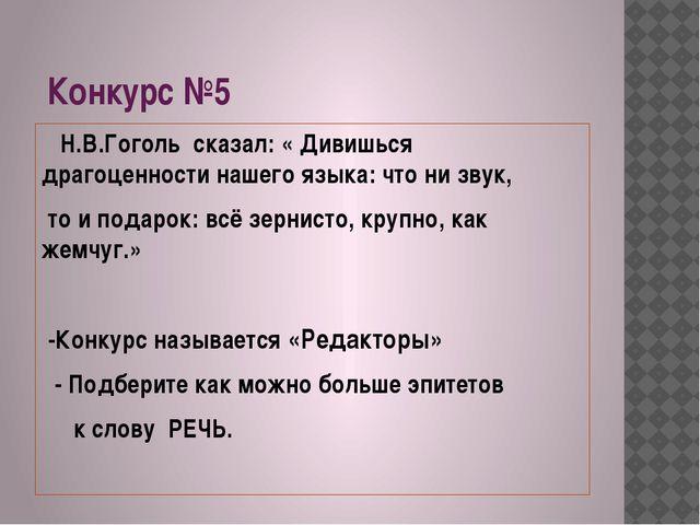 Конкурс №5 Н.В.Гоголь сказал: « Дивишься драгоценности нашего языка: что ни...