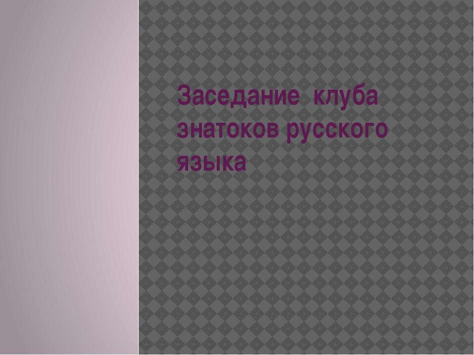 Заседание клуба знатоков русского языка