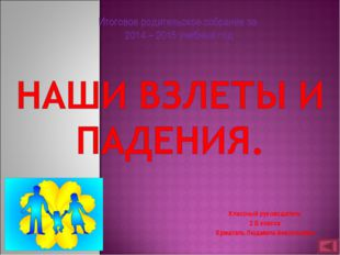 Классный руководитель 2 Б класса Кришталь Людмила Анатольевна Итоговое родите