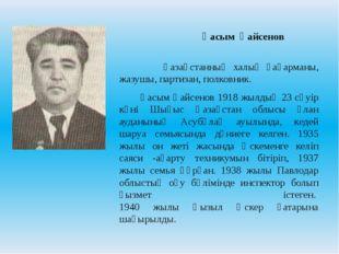 Қасым Қайсенов  Қазақстанның халық қаһарманы, жазушы, партизан, полковник.