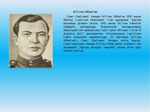 Ізғұтты Айтықов Совет Одағының батыры Ізғұтты Айтықов 1926 жылы Шығыс Қазақс