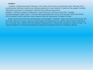 """Аблайкет """"Аблайкет"""" ғибадатханасының үйінділері 1654 жылғы сәулет өнері ескер"""