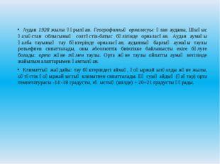 Аудан 1928 жылы құрылған. Географиялық орналасуы: Ұлан ауданы, Шығыс Қазақста
