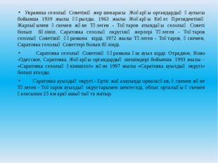 Украинка селолық Советінің жер шекарасы Жоғарғы органдардың Қаулысы бойынша 1