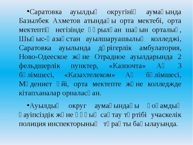 Саратовка ауылдық округінің аумағында Базылбек Ахметов атындағы орта мектебі,...
