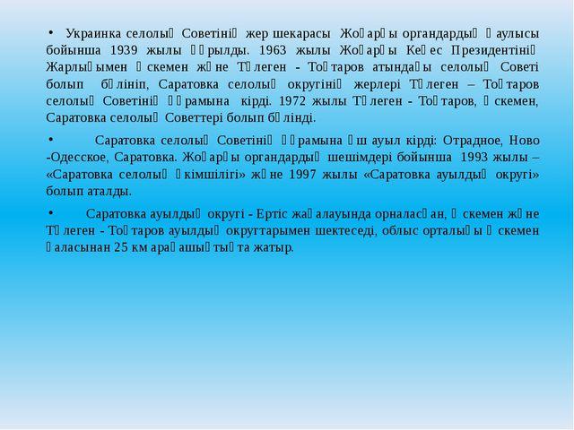 Украинка селолық Советінің жер шекарасы Жоғарғы органдардың Қаулысы бойынша 1...