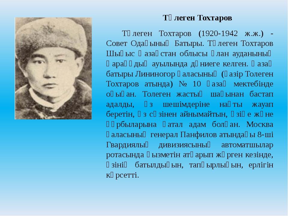 Төлеген Тохтаров Төлеген Тохтаров (1920-1942 ж.ж.) - Совет Одағының Батыры. Т...