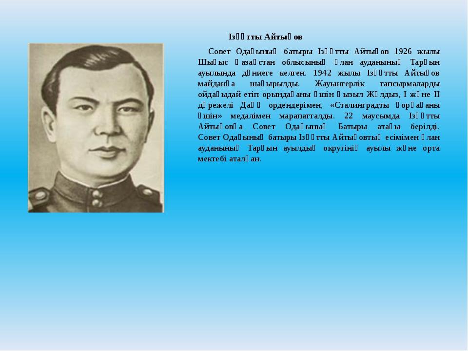 Ізғұтты Айтықов Совет Одағының батыры Ізғұтты Айтықов 1926 жылы Шығыс Қазақс...