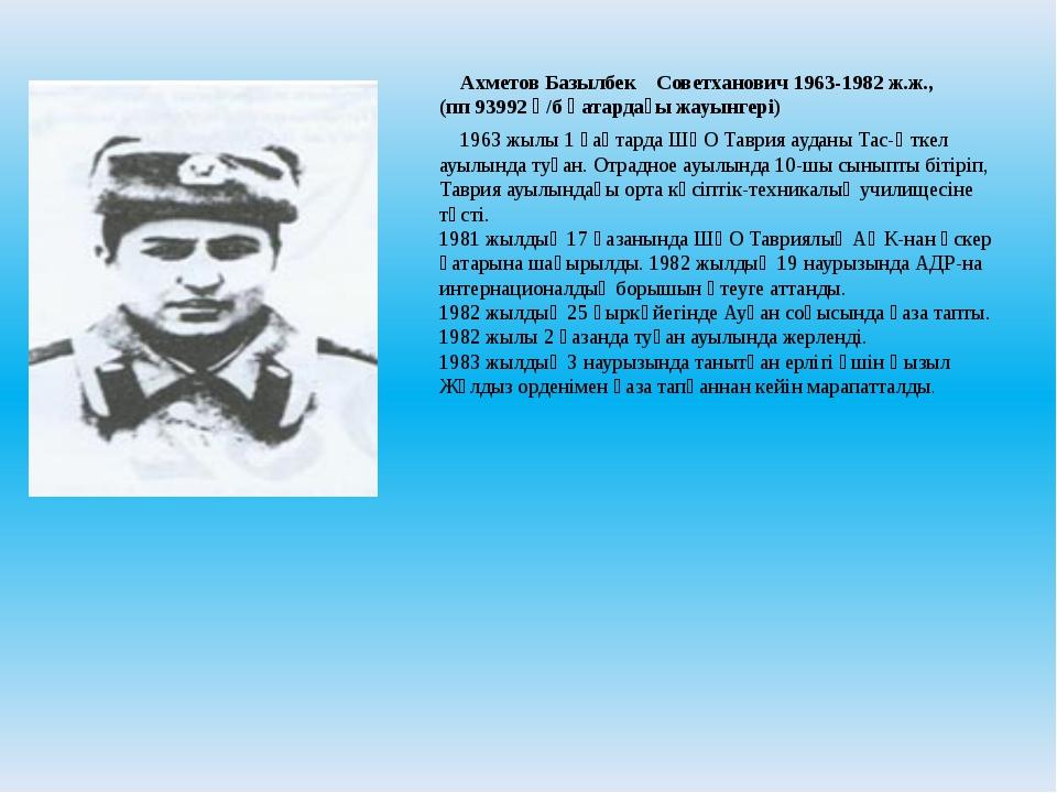 АхметовБазылбек Советханович1963-1982ж.ж., (пп 93992 ә/б қатардағы жауынге...