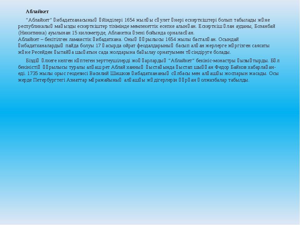 """Аблайкет """"Аблайкет"""" ғибадатханасының үйінділері 1654 жылғы сәулет өнері ескер..."""