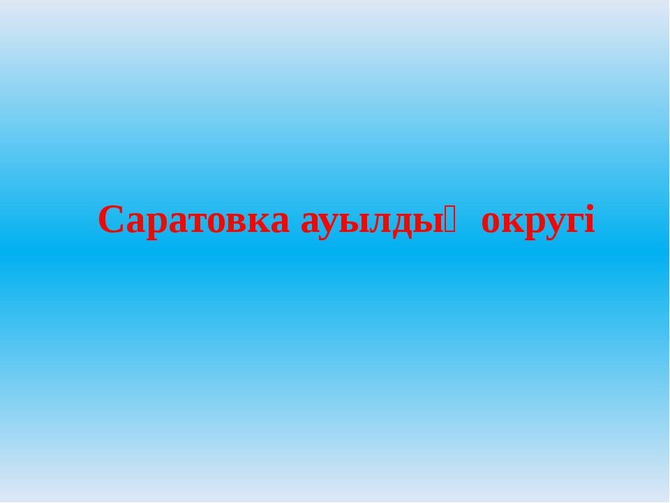 Саратовка ауылдық округі