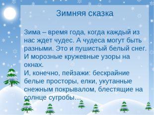 Зимняя сказка Зима – время года, когда каждый из нас ждет чудес. А чудеса мог
