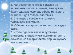 4. Как известно, снеговик сделан из нескольких шаров, а значит, вам нужно буд