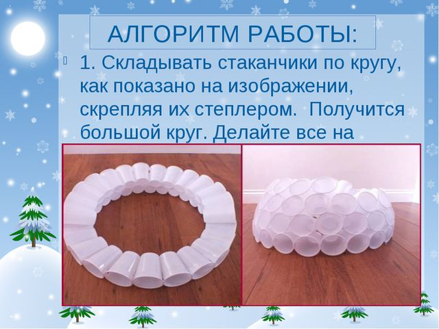 АЛГОРИТМ РАБОТЫ: 1. Складывать стаканчики по кругу, как показано на изображен...