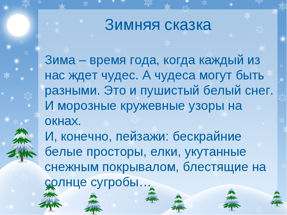 Зимняя сказка Зима – время года, когда каждый из нас ждет чудес. А чудеса мог...