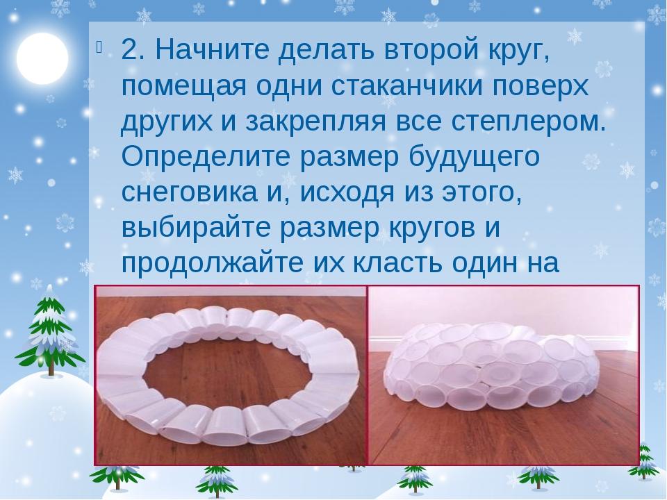 2. Начните делать второй круг, помещая одни стаканчики поверх других и закреп...