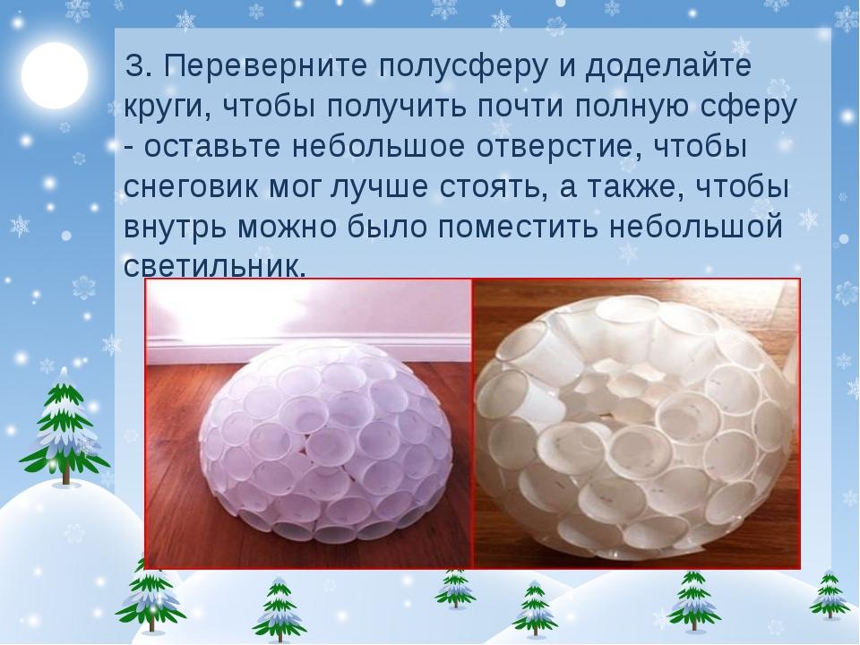3. Переверните полусферу и доделайте круги, чтобы получить почти полную сфер...