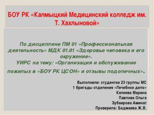 БОУ РК «Калмыцкий Медицинский колледж им. Т. Хахлыновой» По дисциплине ПМ 01