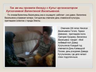 Так же мы провели беседу с Культ организатором Хулхачиевой Валентиной Василь