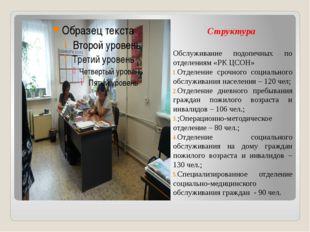 Структура Обслуживание подопечных по отделениям «РК ЦСОН» Отделение срочного