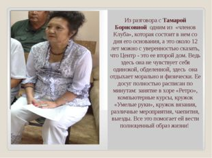 Из разговора с Тамарой Борисовной одним из «членов Клуба», которая состоит в