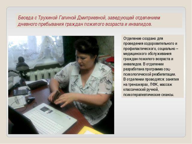 Беседа с Трухиной Галиной Дмитриевной, заведующей отделением дневного пребыва...