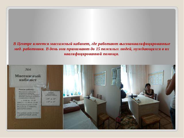 В Центре имеется массажный кабинет, где работают высококвалифицированные мед....