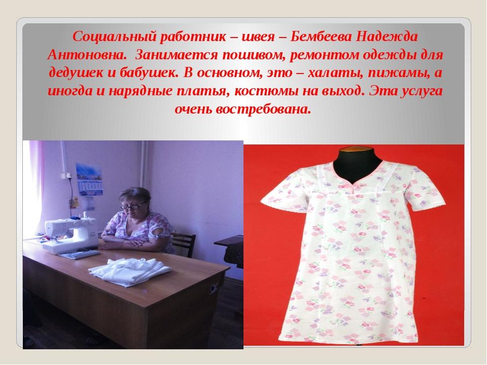 Социальный работник – швея – Бембеева Надежда Антоновна. Занимается пошивом,...