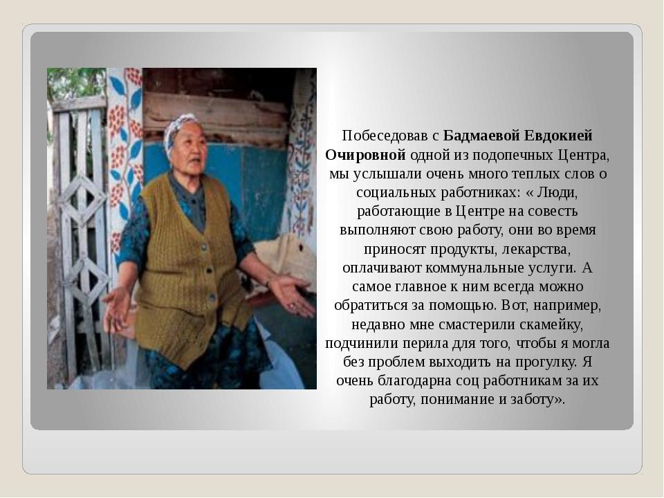 Побеседовав с Бадмаевой Евдокией Очировной одной из подопечных Центра, мы ус...