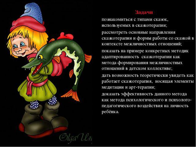 Задачи познакомиться с типами сказок, используемых в сказкотерапии; рассмотр...