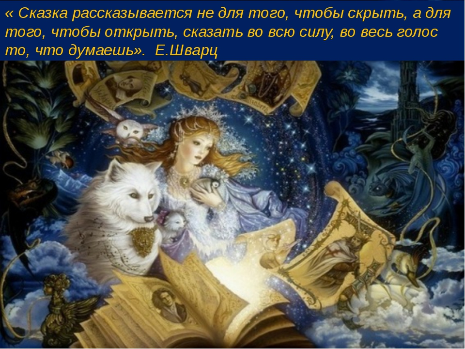 « Сказка рассказывается не для того, чтобы скрыть, а для того, чтобы открыть,...