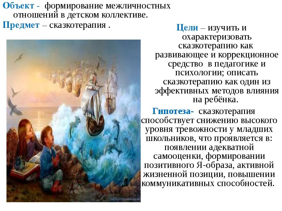 Объект - формирование межличностных отношений в детском коллективе. Предмет –...