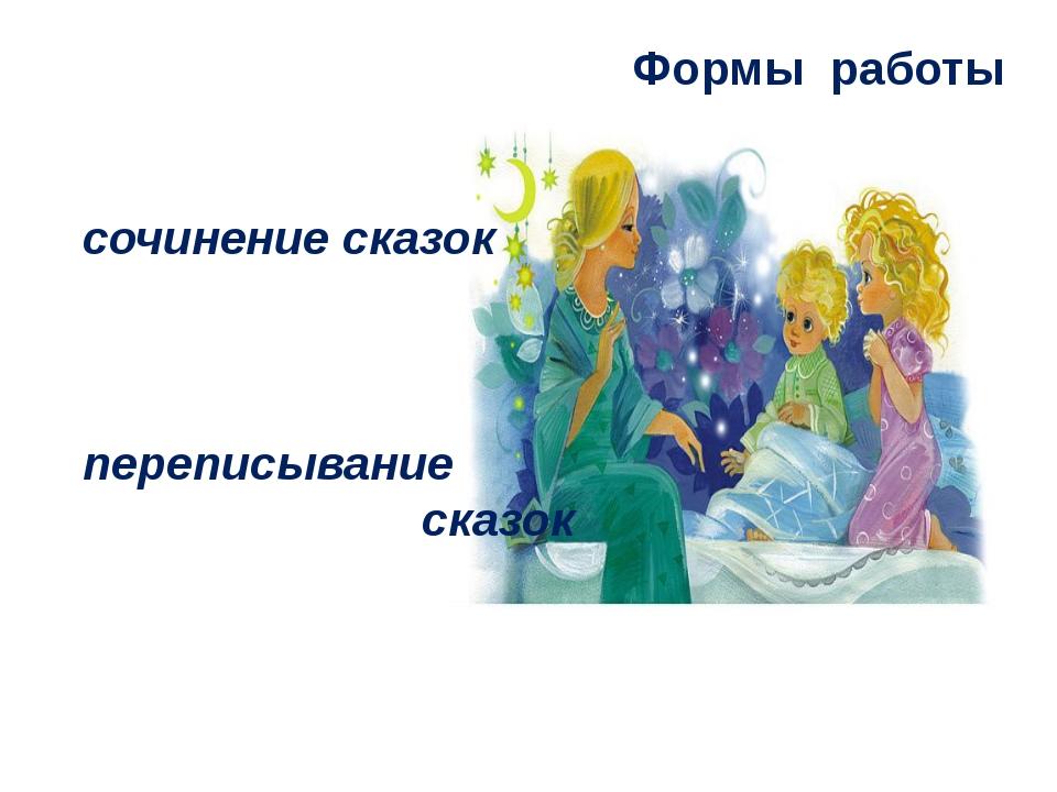 Формы работы сочинение сказок переписывание сказок
